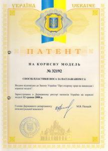 Доктор Геннадий Патлажан патент