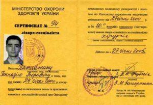 Доктор Геннадий Патлажан сертификат