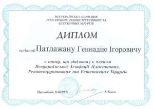Доктор Геннадий Патлажан диплом