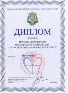 Патлажан Г.И. диплом
