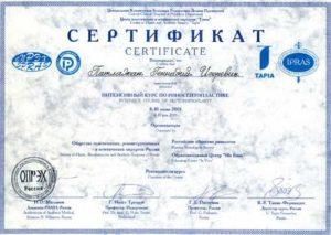 Патлажан Г.И. сертификаты