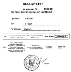 Патлажан Г.И. удостоверение